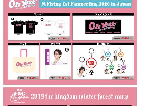 【N.Flying】<期間限定>FNC JAPAN ONLINE STOREサマーセール開催!