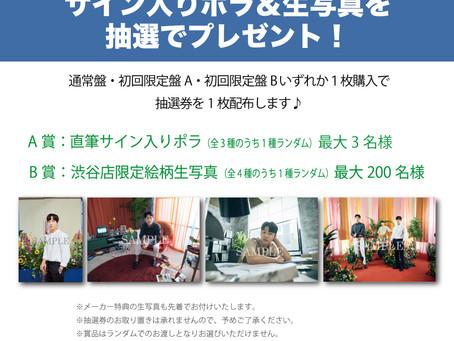 6/23「ZOOM」発売記念、タワーレコード渋谷店&TOWER RECORDS ONLINE 抽選キャンペーン開催決定!
