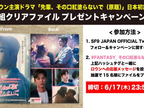 【SF9】ロウン主演ドラマ「先輩、その口紅塗らないで(原題)」日本初放送記念プレゼントキャンペーンがスタート!