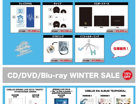 【CNBLUE】12月10日(木)正午12:00より、FNC JAPAN ONLINE STORE 期間限定ウィンターセール開催!
