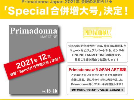 "FTISLAND 会報誌『Primadonna MAGAZINE vol.15-16』 ""Special 合併増大号"" 2021年12月発行決定!Primadonnaアート募集開始!"