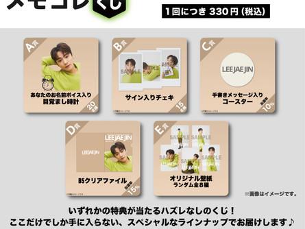 9/26開催「LEE JAE JIN Japan 1st Solo Online Fanmeeting -Welcome Party-」オンラインくじ開始&オリジナルスタンプ販売中!