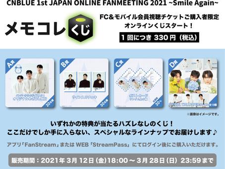 3/14開催「CNBLUE 1st JAPAN ONLINE FANMEETING 2021 ~Smile Again~」生配信記念オンラインくじ開始&オリジナルスタンプ販売決定!