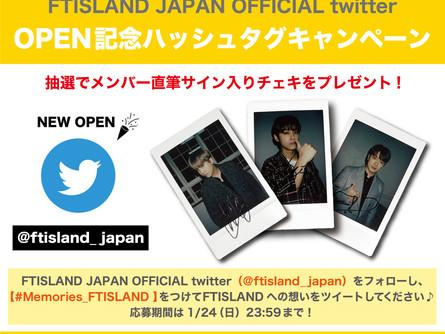 FTISLAND JAPAN OFFICIAL Twitter OPEN!フォロワー限定ハッシュタグキャンペーン開始!