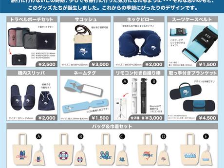FNC JAPAN ONLINE STORE にてCNBLUE「Travel Goods」 販売決定!受注受付開始!