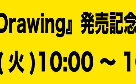 10/16(土) 開催 ホンギ 日本3rdアルバム『Drawing』発売記念オンラインリリースイベント詳細発表!