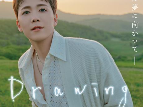 【FTISLAND】9/22発売 ホンギ3rdソロアルバム『Drawing』 リード曲「Found me」Music Video公開&アルバムキャッチコピー決定!