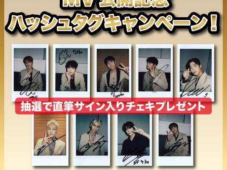 【SF9】本日12/9(水)発売 SF9 Japan 3rd ALより SF9「My Story, My Song -Japanese ver.-」MVフルver.公開!ハッシュタグキャンペーン開催!