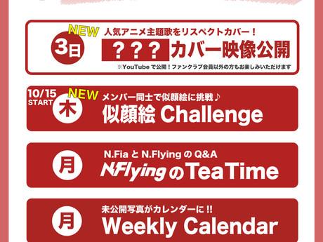 【N.Flying】N.Fia JAPAN 10月ファンクラブスケジュール公開!
