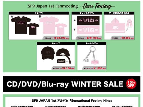 【SF9】12月10日(木)正午12:00より、FNC JAPAN ONLINE STORE 期間限定ウィンターセール開催!