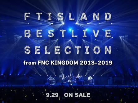 9/29発売 DVD/Blu-ray『FTISLAND BEST LIVE SELECTION 2010-2019』Primadonna盤ダイジェストを公開!