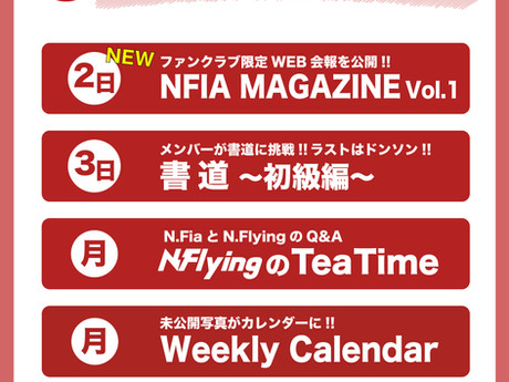 【N.Flying】N.Fia JAPAN 9月ファンクラブスケジュール公開!
