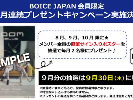 【CNBLUE】BOICE JAPAN会員限定3ヶ月連続プレゼントキャンペーン実施中!