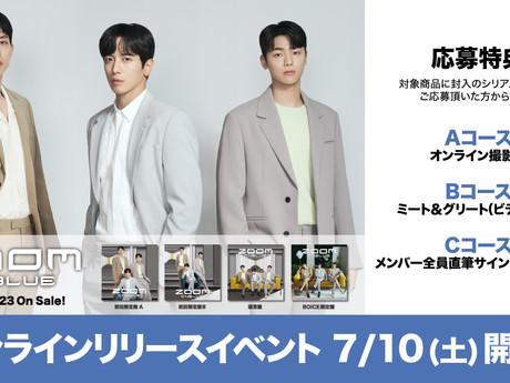 【CNBLUE】6/23発売「ZOOM」オンラインリリースイベント詳細決定!!