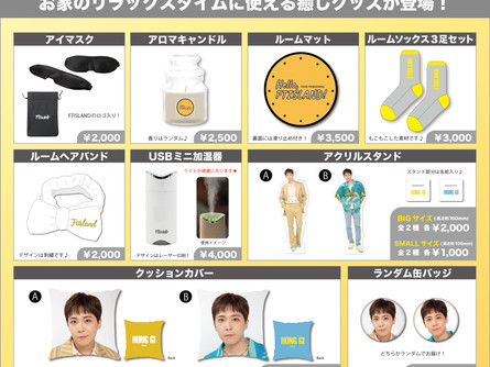 FNC JAPAN ONLINE STORE にてFTISLAND「Healing Goods」 販売決定&受注受付開始!