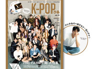 "「K-POPぴあ vol.10」 FNC FAMILY""超"" 大特集号♥発売決定!"