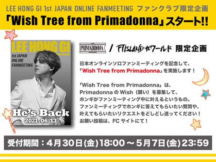 6/13開催ホンギ日本オンラインソロファンミ FC限定企画「Wish Tree from Primadonna」スタート!