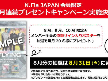 【N.Flying】N.Fia JAPAN会員限定3ヶ月連続プレゼントキャンペーン実施決定!