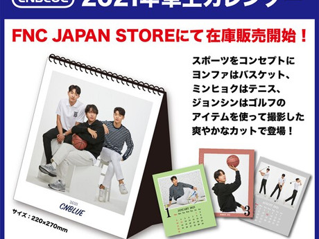 【CNBLUE】12/28(月)18:00~ CNBLUE 2021年卓上カレンダー在庫販売開始!