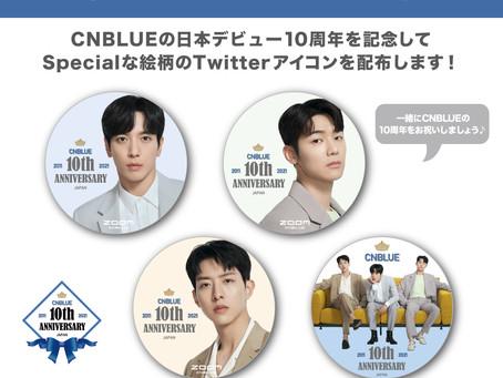 日本デビュー10周年記念プロジェクト第8弾Twitterアイコン配布開始!