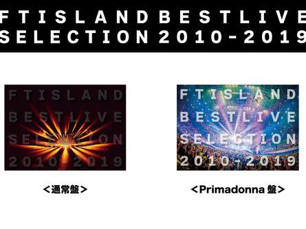 DVD/Blu-ray『FTISLAND BEST LIVE SELECTION 2010-2019』9/29発売決定!Primadonna盤にはFNC KINGDOMの本編未収録映像も収録!