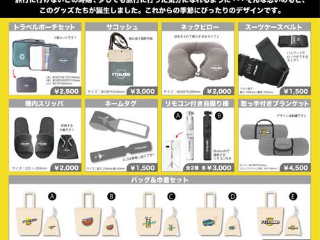 FNC JAPAN ONLINE STORE にてFTISLAND「Travel Goods」 販売決定!受注受付開始!