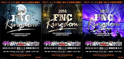 2016 FNC KINGDOM IN JAPAN - CREEPY NIGHTS -