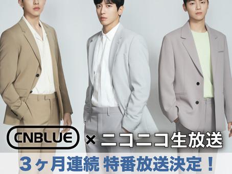 ニコニコ生放送にて、CNBLUE 3ヶ月連続SP!日本12thシングル「ZOOM」発売記念特番放送決定!