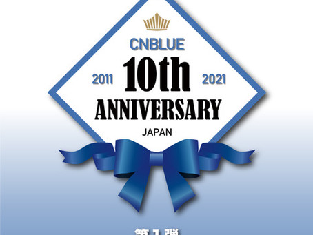 CNBLUE 日本デビュー10周年プロジェクト始動! CNBLUE 10th Japan Debut Anniversary Project announcement!!