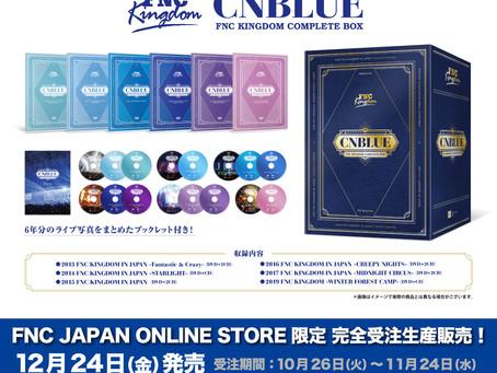 「CNBLUE FNC KINGDOM COMPLETE BOX」12月24日(金)完全受注生産販売決定!