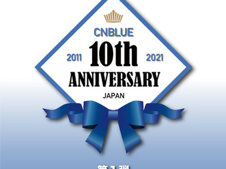 【CNBLUE】CNBLUE 日本デビュー10周年プロジェクト始動! CNBLUE 10th Japan Debut Anniversary Project announcement!!