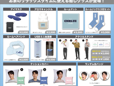 【CNBLUE】FNC JAPAN ONLINE STORE にてCNBLUE「Healing Goods」 販売決定&受注受付開始!