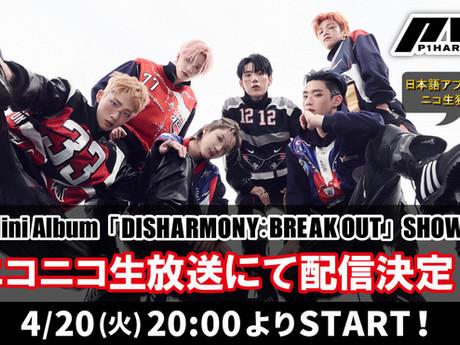 【P1Harmony】2nd Mini Album「DISHARMONY:BREAK OUT」SHOWCASE ニコニコ生放送で生配信決定!!