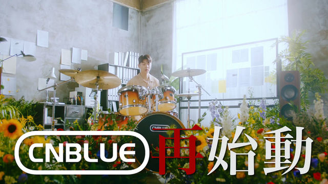 【CNBLUE】日本デビュー10周年プロジェクト第5弾 New Single「ZOOM」6月発売決定!!