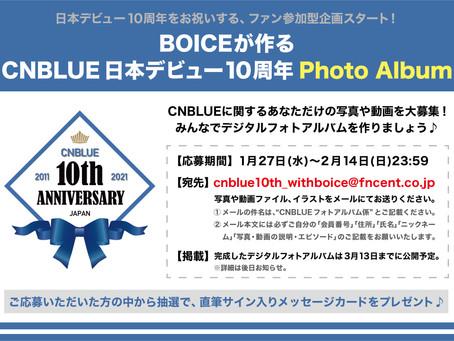本日より「BOICEが作るCNBLUE日本デビュー10周年Photo Album」企画スタート!
