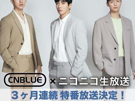 【CNBLUE】ニコニコ生放送にて、CNBLUE 3ヶ月連続SP!日本12thシングル「ZOOM」発売記念特番放送決定!