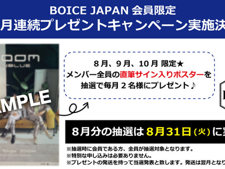 BOICE JAPAN会員限定3ヶ月連続プレゼントキャンペーン実施決定!