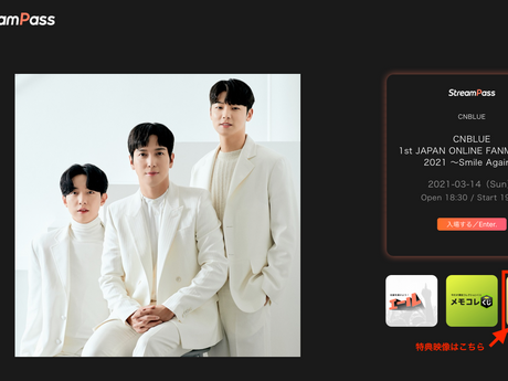 【CNBLUE】「CNBLUE 1st JAPAN ONLINE FANMEETING 2021 ~Smile Again~」アーカイブ&FCチケット限定特典映像配信開始!