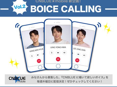 【CNBLUE】本日よりCNBLUEモバイルサイト『CNBLUE★mobile』にて「CNBLUEに囁いて欲しいボイス」配信スタート♪