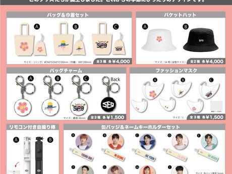 FNC JAPAN ONLINE STORE にてSF9「Travel Goods」 販売決定!受注受付開始!