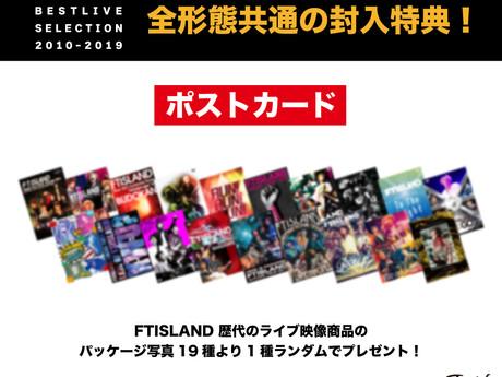 【FTISLAND】9/29発売 DVD/Blu-ray『FTISLAND BEST LIVE SELECTION 2010-2019』より、メンバーの成熟した魅力を感じられるティザー映像(2)公開!