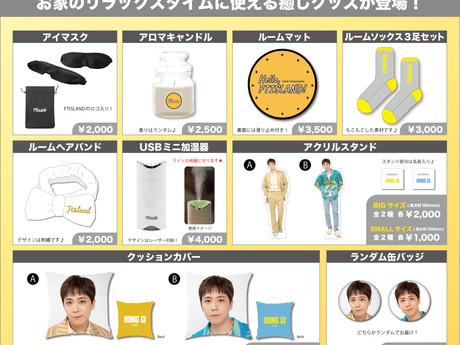 【FTISLAND】FNC JAPAN ONLINE STORE にてFTISLAND「Healing Goods」 販売決定&受注受付開始!