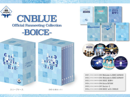 CNBLUE 日本デビュー10周年プロジェクト第3弾ファンミDVD-BOX「CNBLUE Official Fanmeeting Collection ‒BOICE‒ 」発売決定!!