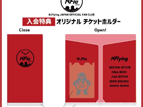 【N.Flying】N.Fia JAPAN 入会特典決定のお知らせ