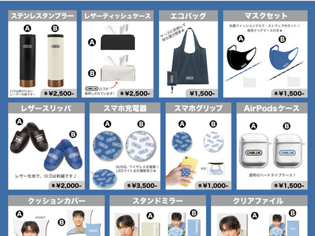 【CNBLUE】FNC JAPAN ONLINE STORE にてCNBLUE「Lifestyle Goods」 販売決定!
