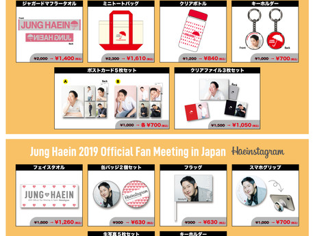 【JUNG HAEIN】12月10日(木)正午12:00より、FNC JAPAN ONLINE STORE 期間限定ウィンターセール開催!