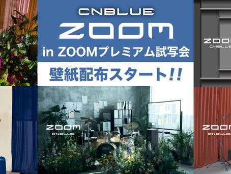5/6開催「ZOOM プレミアム試写会 in ZOOM」ZOOM壁紙配布開始!