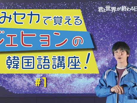 【N.Flying】ジェヒョン×ドラマ「君と世界が終わる日に」企画、「ジェヒョンのきみセカで覚える韓国語講座!」スタート!