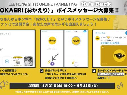 6/13開催ホンギソロファンミ SNS企画「OKAERI Voice Message募集」スタート!