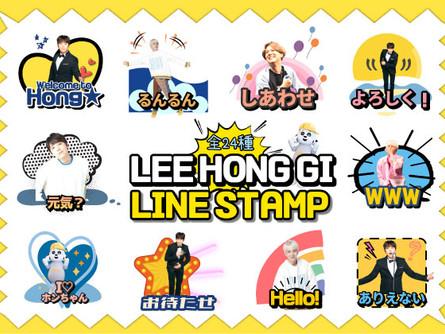 LEE HONG GI オフィシャルLINEスタンプ販売スタート!